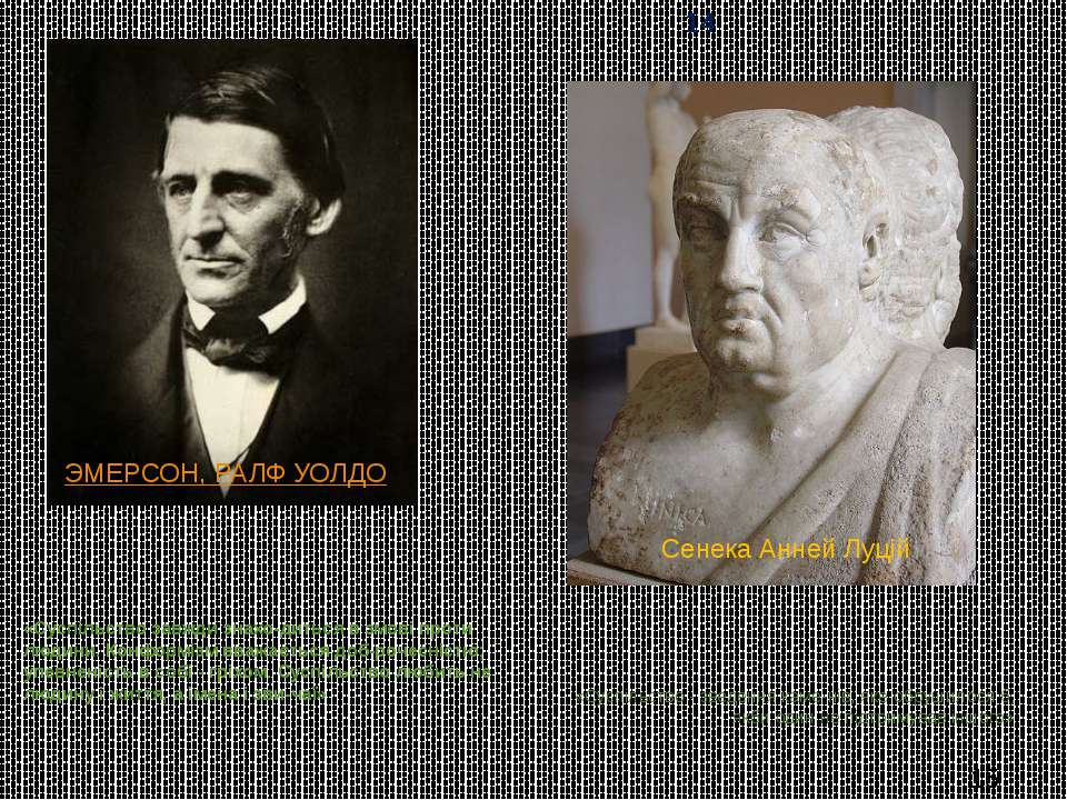 «Суспільство завжди знахо-диться в змові проти людини. Конформізм вважається ...