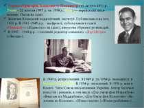 Гершл (Григорій Ісаакович) Полянкер (15 лютого 1911 р., Умань- 22 жовтня 199...