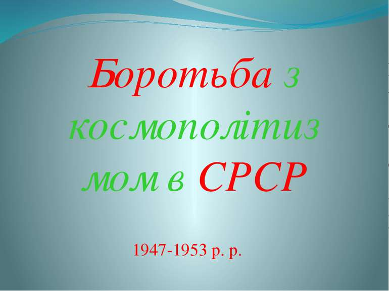Боротьба з космополітизмом в СРСР 1947-1953 р. р.