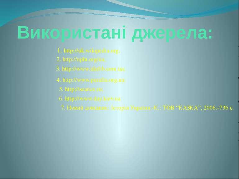 Використані джерела: 1. http://uk.wikipedia.org; 2. http://nplu.org/ua; 3. ht...