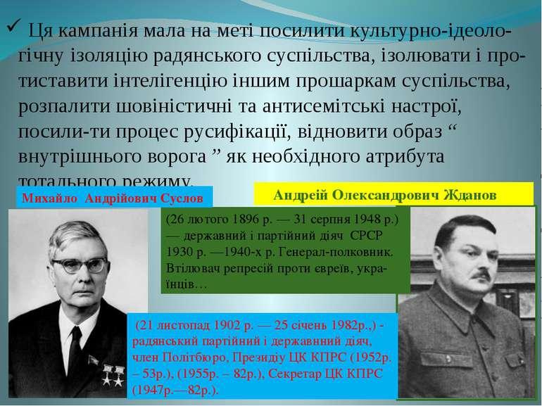 Ця кампанія мала на меті посилити культурно-ідеоло-гічну ізоляцію радянського...