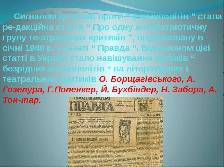 """Сигналом до атаки проти """" космополітів """" стала ре-дакційна стаття """" Про одну ..."""