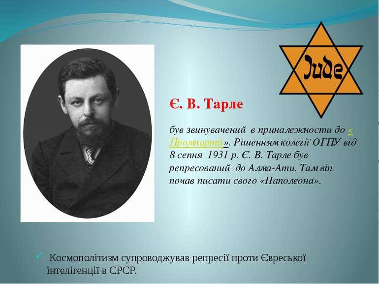Космополітизм супроводжував репресії проти Євреської інтелігенції в СРСР. Є....