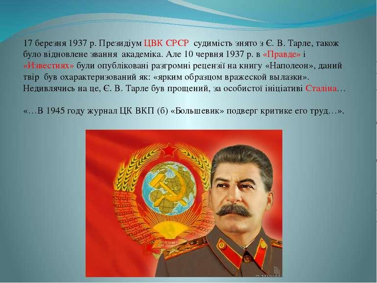 17 березня 1937 р. Президіум ЦВК СРСР судимість знято з Є.В.Тарле, також бу...
