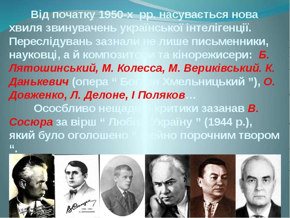 Від початку 1950-х рр. насувається нова хвиля звинувачень української інтеліг...