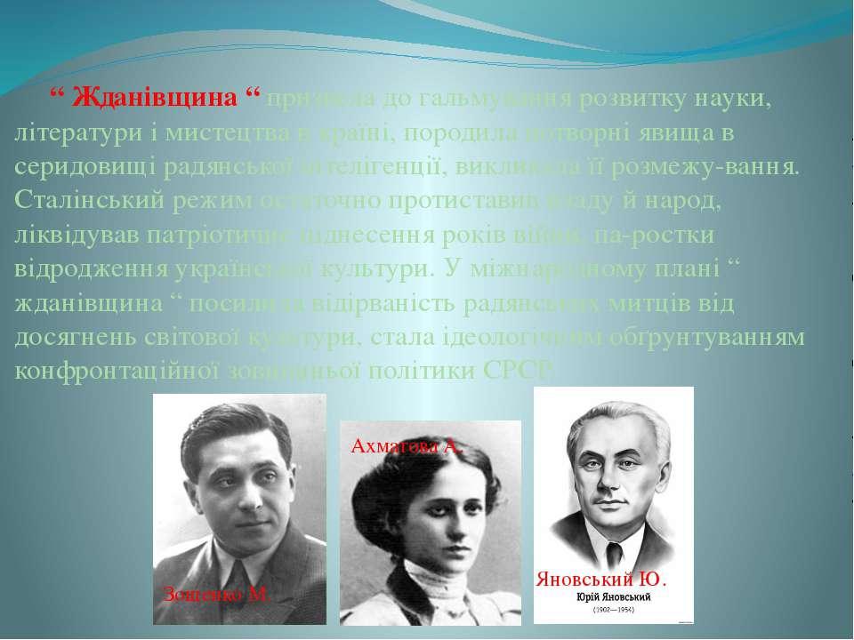 """"""" Жданівщина """" призвела до гальмування розвитку науки, літератури і мистецтва..."""