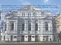 """День заснування театру - 31 березня 1922 року, місто - Київ. Першу виставу """"Б..."""