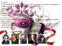 В. Гюго: Є два способи живо зацікавити публіку в театрі: за допомогою великог...