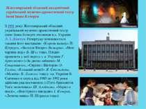 Житомирський обласний академічний український музично-драматичний театр імені...