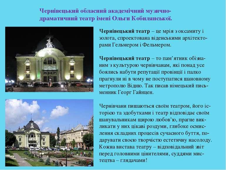 Чернівецький обласний академічний музично-драматичний театр імені Ольги Кобил...