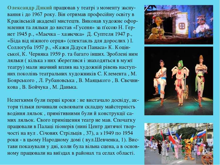 Олександр Дикий працював у театрі з моменту засну-вання і до 1967 року. Він о...