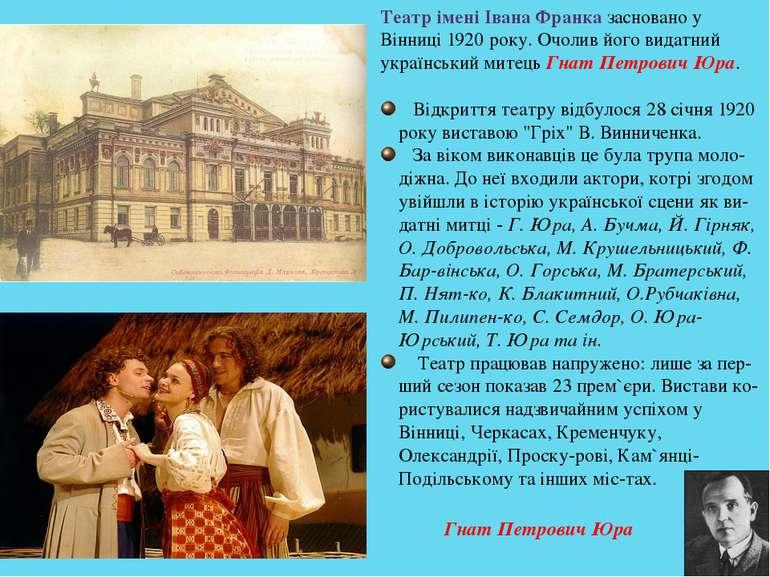 Театр імені Івана Франка засновано у Вінниці 1920 року. Очолив його видатний ...