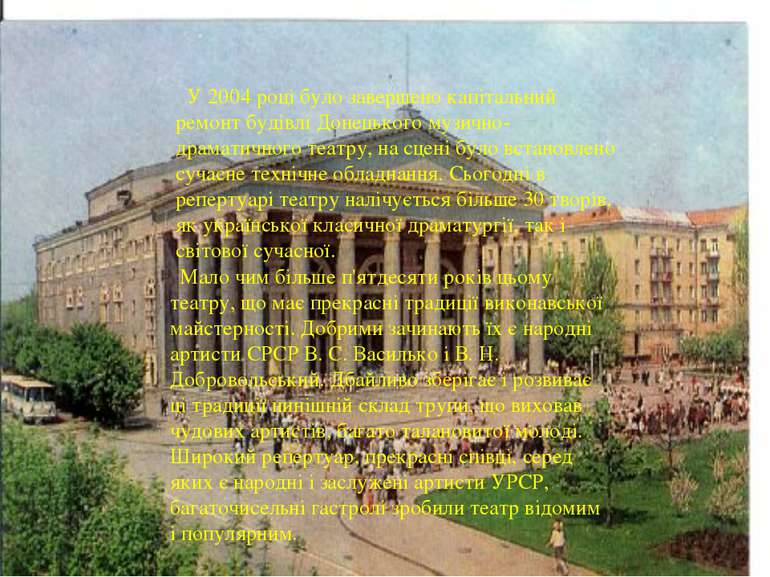 У 2004 році було завершено капітальний ремонт будівлі Донецького музично-драм...