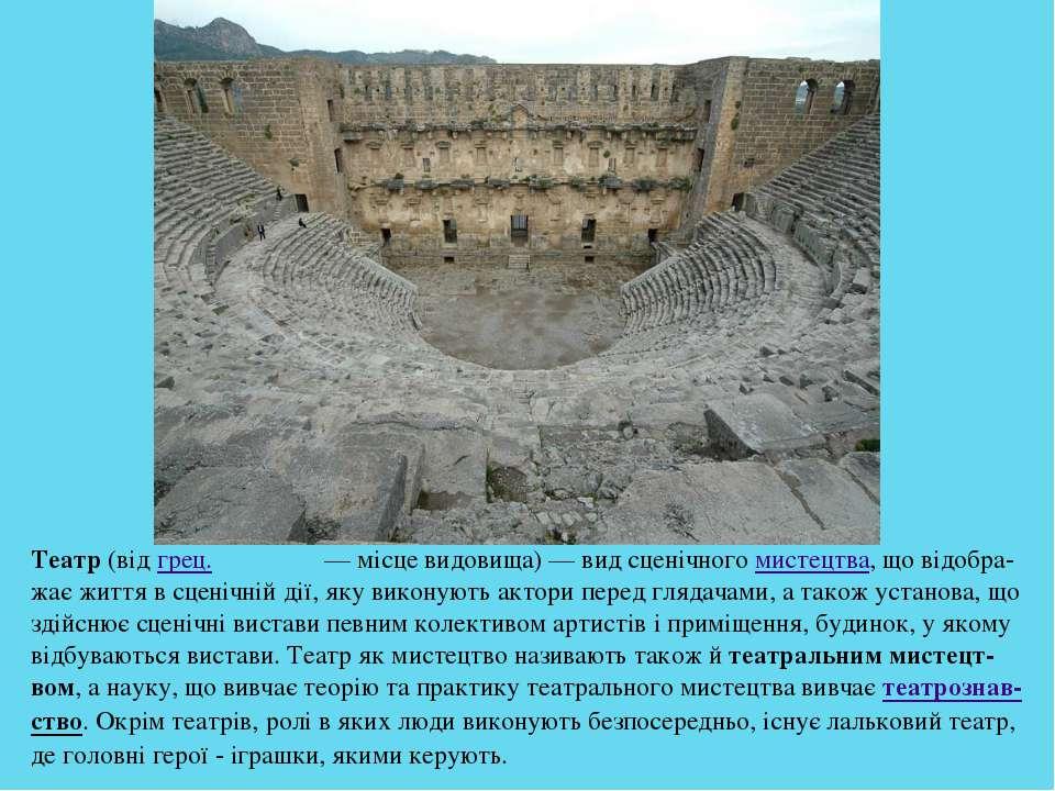 Театр (від грец. θέατρον— місце видовища)— вид сценічного мистецтва, що від...