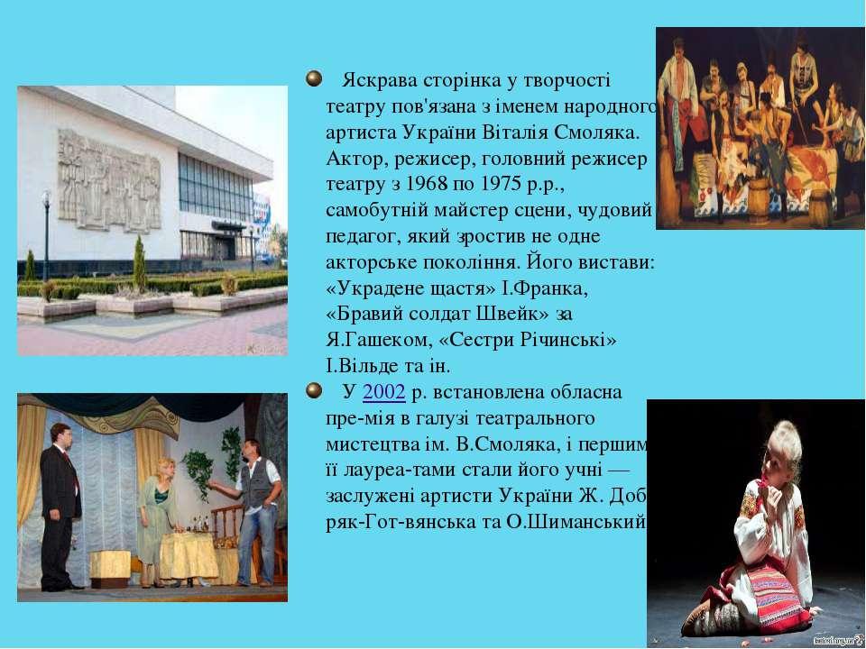 Яскрава сторінка у творчості театру пов'язана з іменем народного артиста Укра...