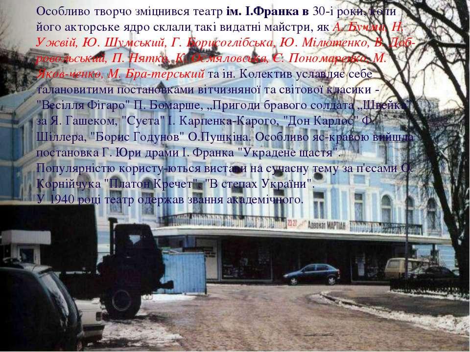 Особливо творчо зміцнився театр ім. І.Франка в 30-і роки, коли його акторське...