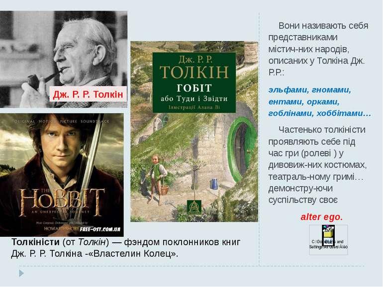 Вони називають себя представниками містич-них народів, описаних у Толкіна Дж....