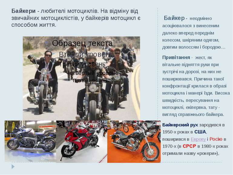 Байкери- любителі мотоциклів. На відміну від звичайних мотоциклістів, у байк...