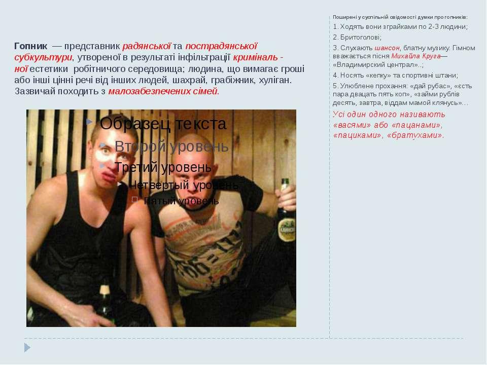 Гопник— представникрадянськоїта пострадянської субкультури, утвореної в ...