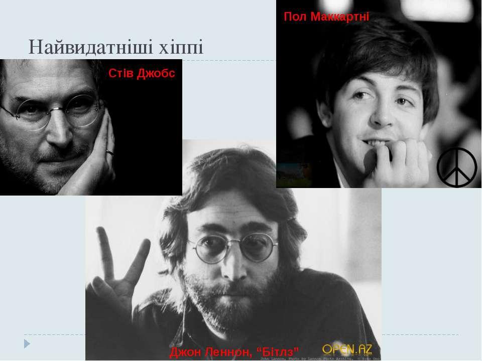 """Найвидатніші хіппі Джон Леннон, """"Бітлз"""" Стів Джобс Пол Маккартні"""