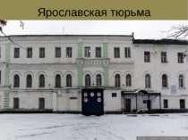 Ярославская тюрьма