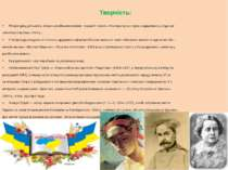 Творчість: Літературну діяльність почала російською мовою: перша її повість «...