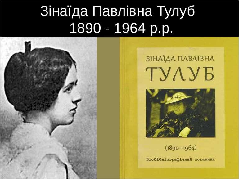 Зінаїда Павлівна Тулуб 1890-1964 р.р.