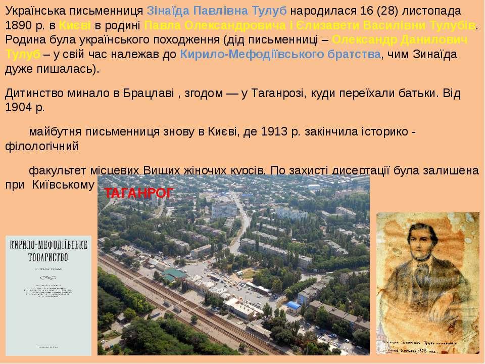 Українська письменниця Зінаїда Павлівна Тулуб народилася 16 (28) листопада 18...