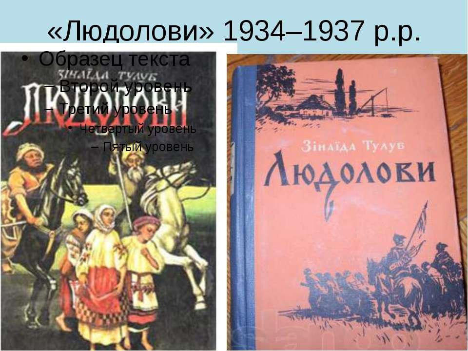 «Людолови»1934–1937 р.р.