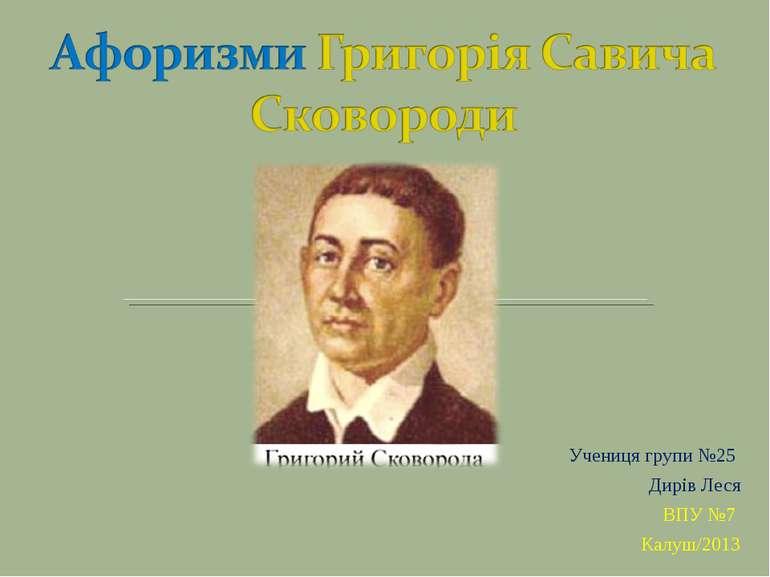 Учениця групи №25 Дирів Леся ВПУ №7 Калуш/2013