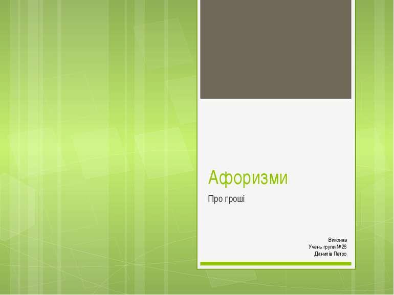 Афоризми Про гроші Виконав Учень групи №26 Данилів Петро