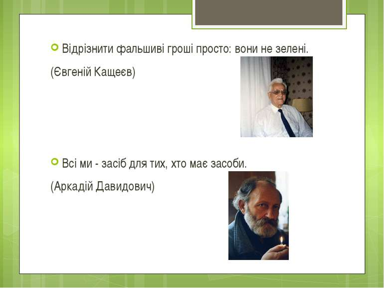 Відрізнити фальшиві гроші просто: вони не зелені. (Євгеній Кащеєв) Всі ми - з...