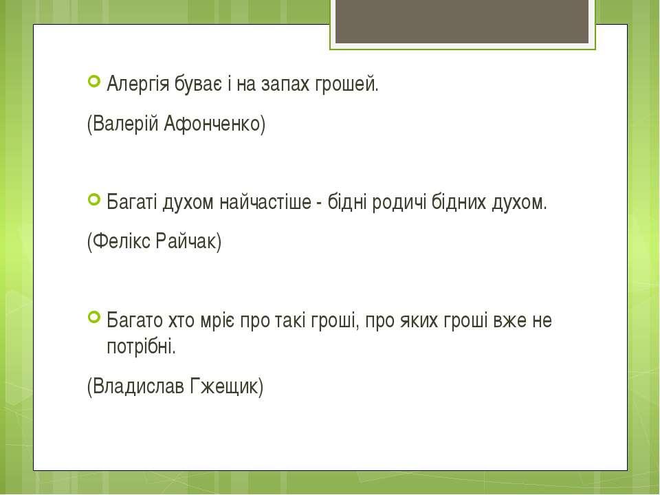 Алергія буває і на запах грошей. (Валерій Афонченко) Багаті духом найчастіше ...