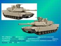 M1 «Абрамс» (англ. M1 Abrams)— основний бойовий танк третього покоління виро...