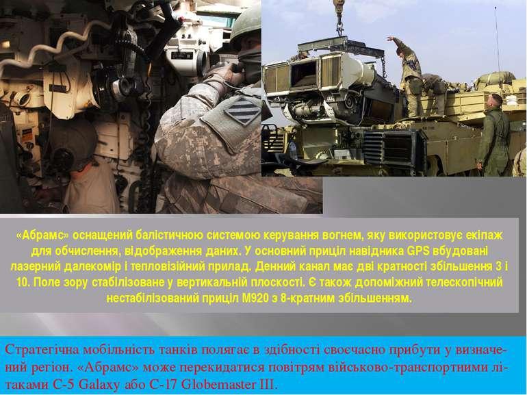 «Абрамс» оснащений балістичною системою керування вогнем, яку використовує ек...