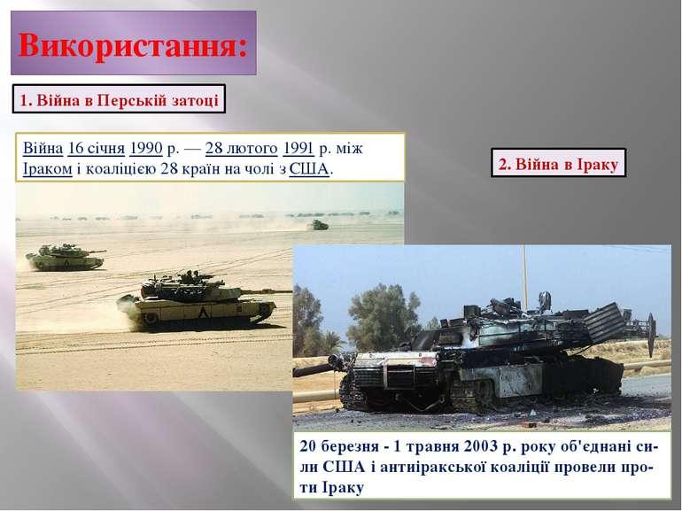 Використання: 1. Війна в Перській затоці 2. Війна в Іраку Війна 16 січня 1990...