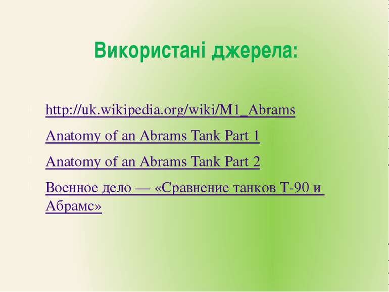 Використані джерела: http://uk.wikipedia.org/wiki/M1_Abrams Anatomy of an Abr...