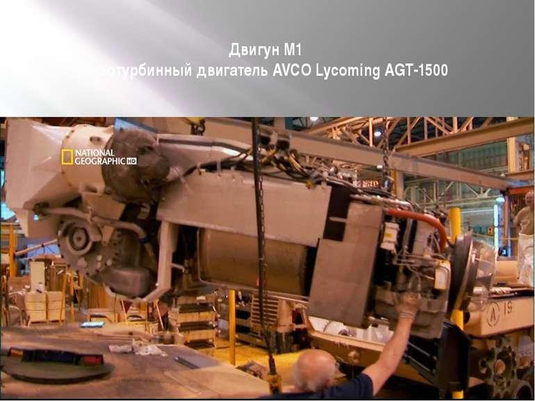 Двигун M1 Газотурбинный двигатель AVCO Lycoming AGT-1500
