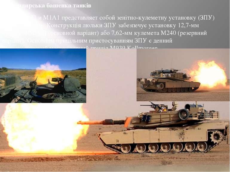 Командирська башенка танків М1, IPM1 и М1А1 представляет собой зенітно-кулеме...