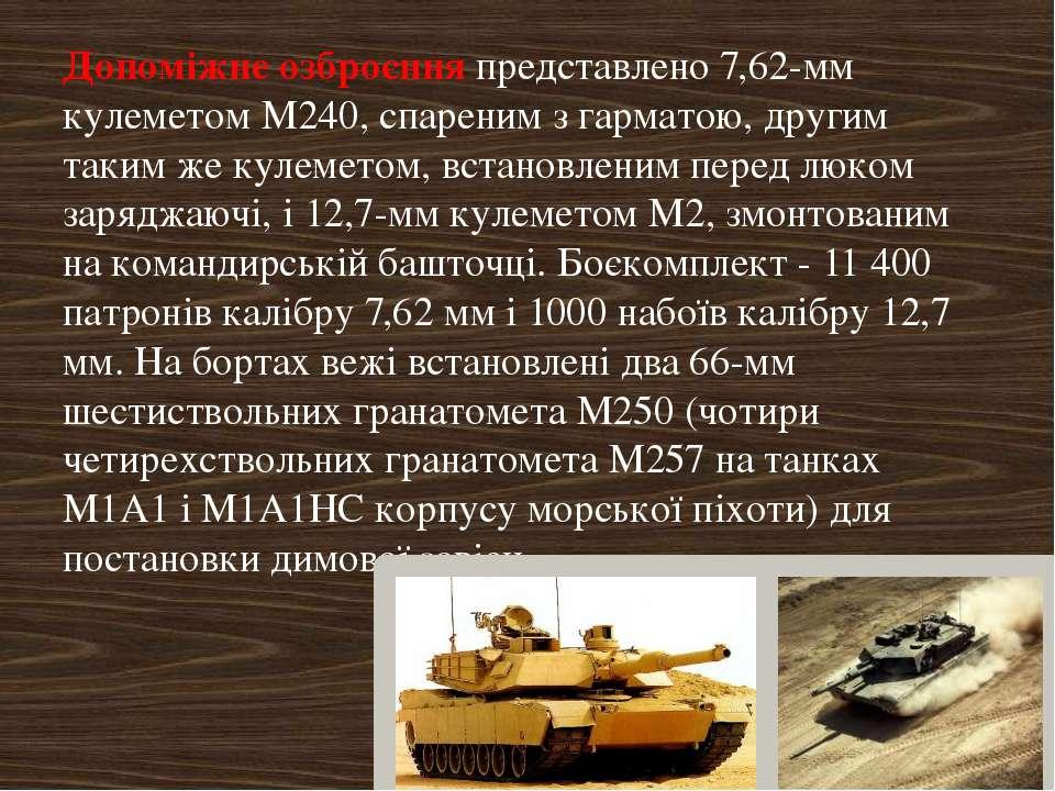 Допоміжне озброєння представлено 7,62-мм кулеметом М240, спареним з гарматою,...