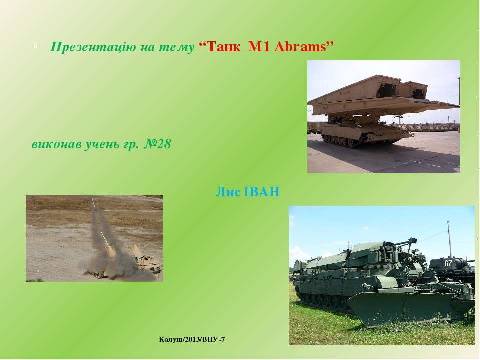 """Презентацію на тему """"Танк M1 Abrams"""" виконав учень гр. №28 Лис ІВАН Калуш/201..."""