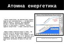 Галузь енергетики, що використовує ядерну енергію для електрифікації і теплоф...