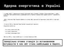 """У грудні 1991 р. підприємства атомної енергетики були об'єднані у концерн """"Ук..."""