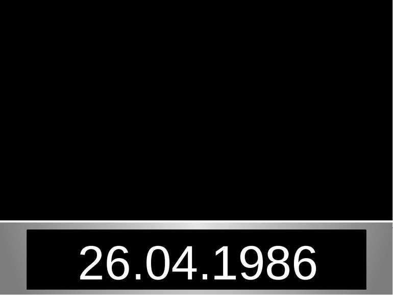 Чорнобильська катастрофа 26.04.1986 Кондор Т.І.