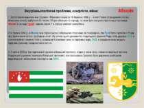 Внутрішньополітичні проблеми, конфлікти, війни: Абхазія 1. Загострення віднос...