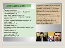 Законодавча влада Однопалатний парламент у складі 150 депутатів (по 75 за про...