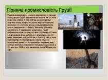 Гірнича промисловість Грузії Гірнича промисловість – одна з перспективних гал...