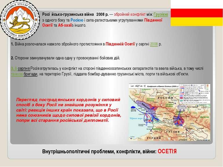 Внутрішньополітичні проблеми, конфлікти, війни: ОСЕТІЯ Росі йсько-грузинська ...