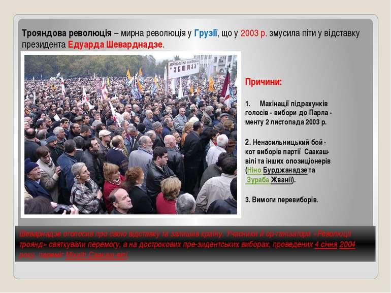 Трояндова революція – мирна революція у Грузії, що у 2003 р. змусила піти у в...