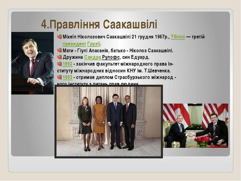 4.Правління Саакашвілі Міхеїл Ніколозович Саакашвілі 21 грудня 1967р., Тбіліс...